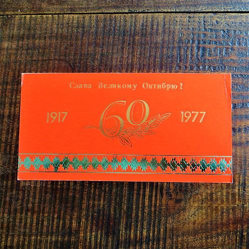 Postcard Soviet Russia October Revolution 1977 Green