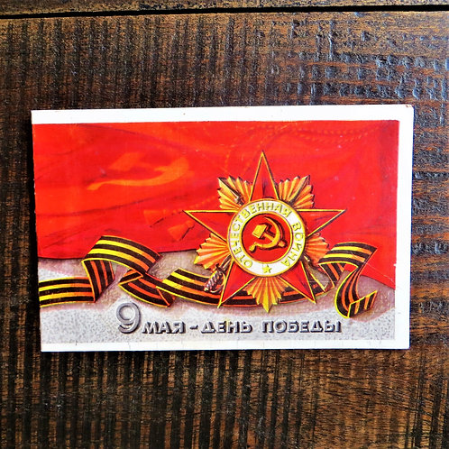 Postcard Soviet Russia Victory Day 1972