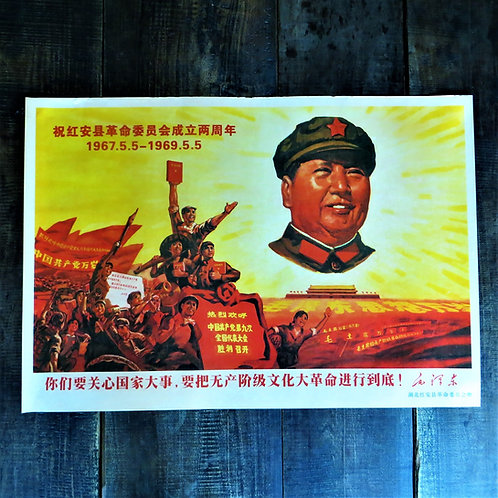 Poster China Reproduction Mao Zedong 1970's