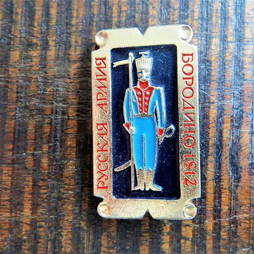 Pin Soviet Russia Russian Army Borodino