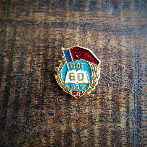Pin Soviet Russia Pin CCCP