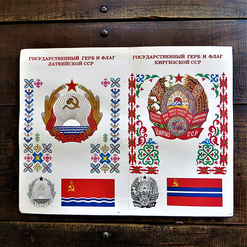 Poster Soviet Russia Original Coat Of Arms Latvia And Kirghizia 1988
