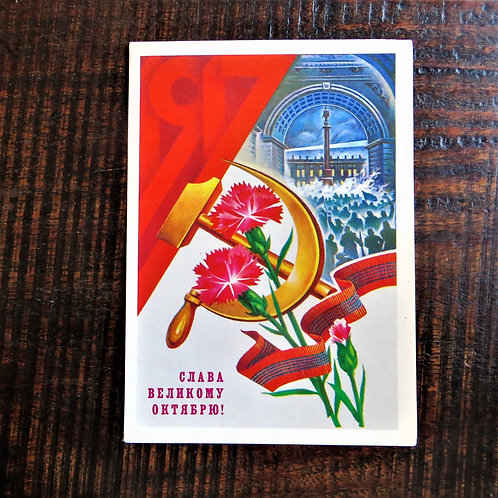 Postcard Soviet Russia October Revolution 1981
