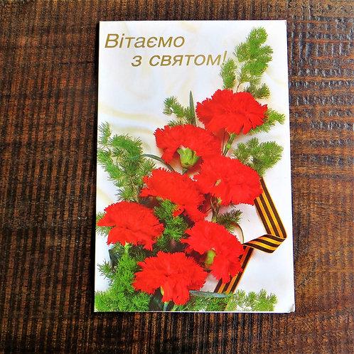 Postcard Ukraine Happy Holiday