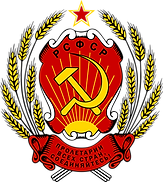 800px-Coat_of_arms_of_the_Russian_Soviet