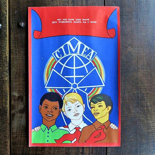 Poster Soviet Russia Original Komsomol