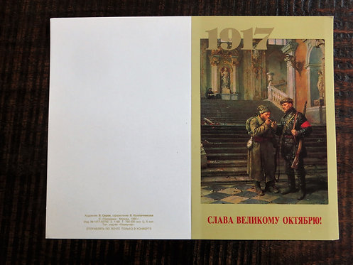 Postcard Soviet Russia October Revolution Glory To The Great October 1990