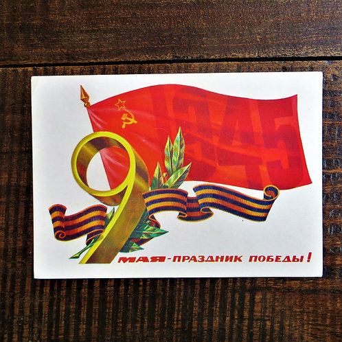 Postcard Soviet Russia Victory Day 1980