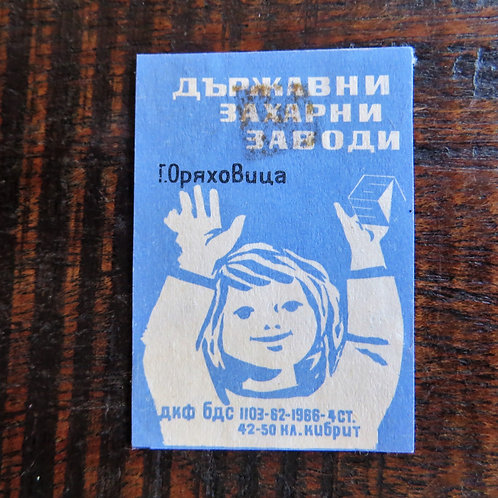 Matchbox Label Soviet Russia 1966