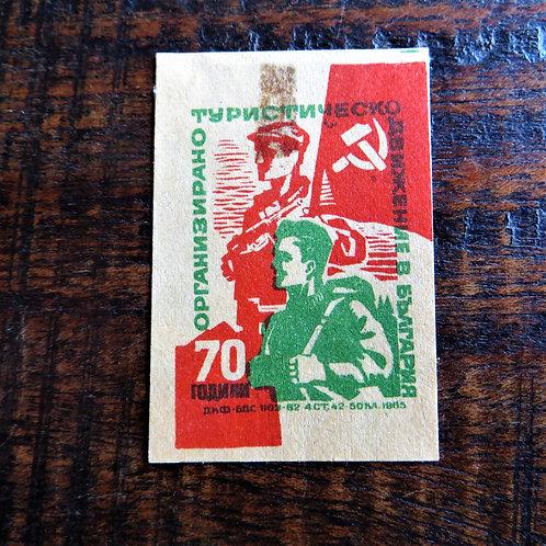 Matchbox Label Soviet Russia 1965