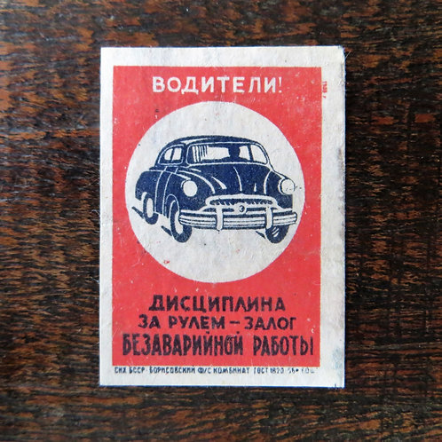 Matchbox Label Soviet Russia Trouble Free Driving 1959