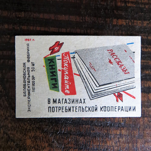 Matchbox Label Soviet Russia Books In Cooperation Stores 1961