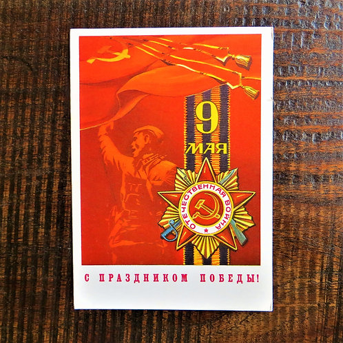 Postcard Soviet Russia Victory Day 1976