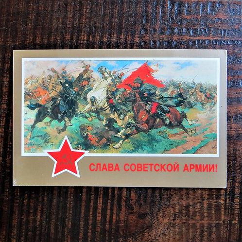 Postcard Soviet Russia 1989