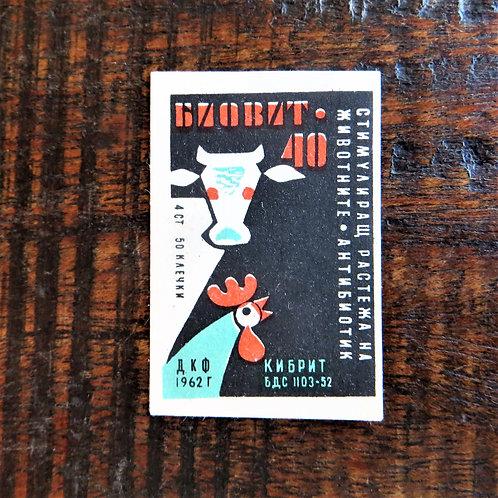 Matchbox Label Bulgaria Animal Antibiotic