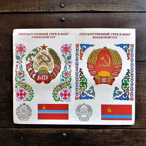 Poster Soviet Russia Original Coat Of Arms Uzbekistan And Kazakhstan 1988