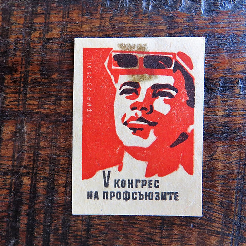 Matchbox Label Soviet Russia