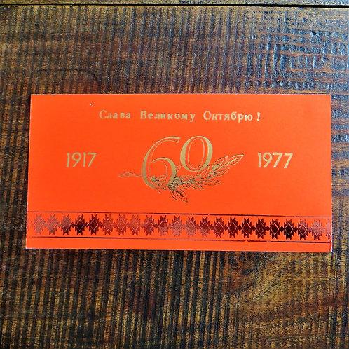 Postcard Soviet Russia October Revolution 1977 Lilac