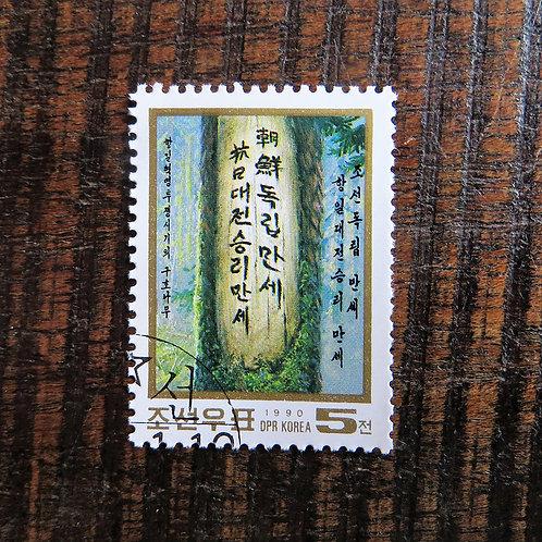 Stamps North Korea Anti Japanese Slogan Bearing Trees1990