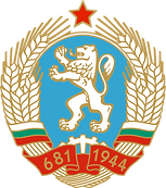 800px-Coat_of_arms_of_Bulgaria_(1971-199