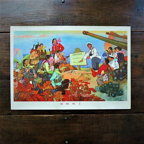 Poster China Original Coastal Defense