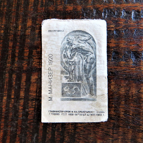 Matchbox Label Soviet Russia Monuments Matvey Manizer 1968