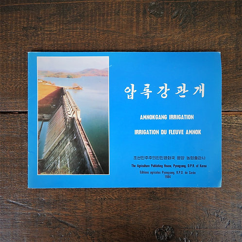 Book North Korea General Amnokgang Irrigation 1984