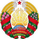 1024px-Coat_of_arms_of_Belarus_(2020).sv