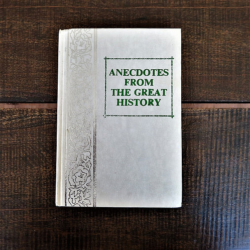 Book North Korea General Anecdotes From The Great History 1988