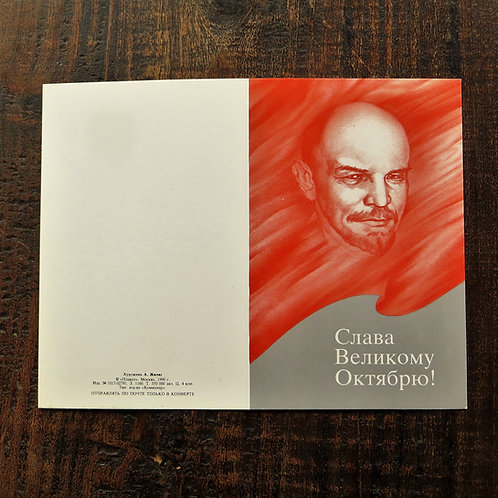 Postcard Soviet Russia Lenin Invitation Card 1990