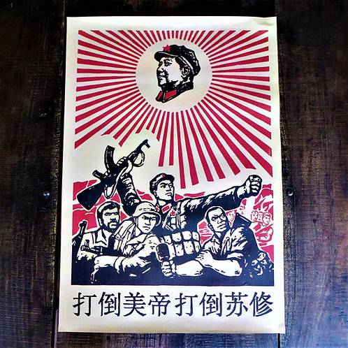Poster China Reproduction 1970's Mao Zedong