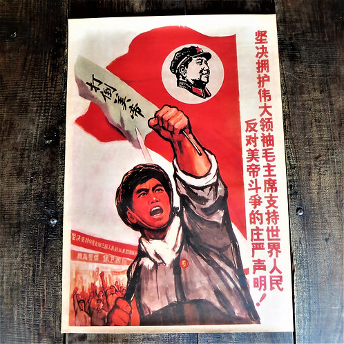 Poster China Reproduction 1970's