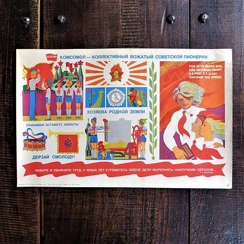 Poster Soviet Russia Original Komsomol Soviet Pioneer