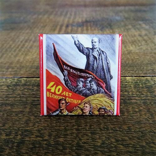 Fridge Magnet Soviet Propaganda