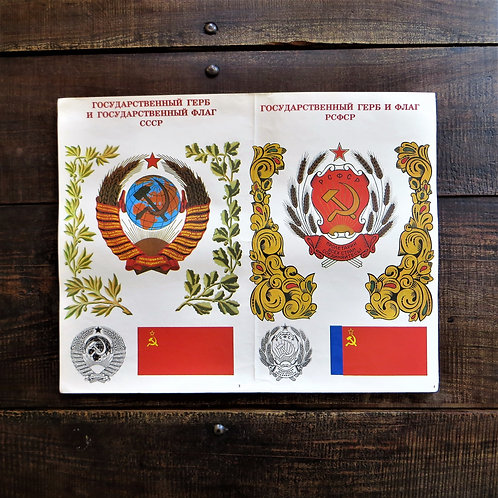 Poster Soviet Russia Original Coat Of Arms And Flag Of Soviet Russia 1988