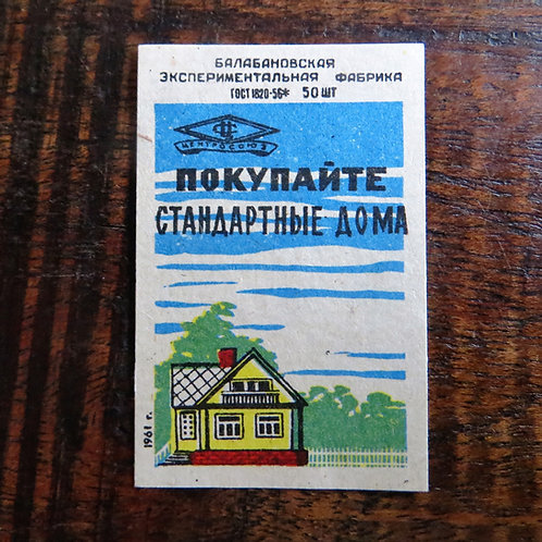 Matchbox Label Soviet Russia Buy Standard Houses 1961