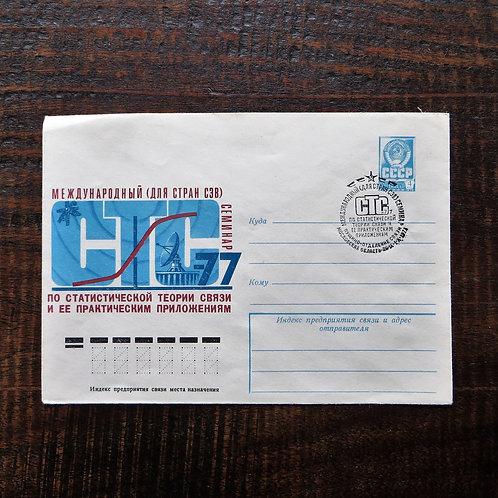 FDC Soviet Russia IInternational Seminair Communications 1977