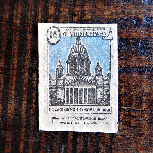 Matchbox Labels Soviet Russia Buildings Saint Isaac Cathedral