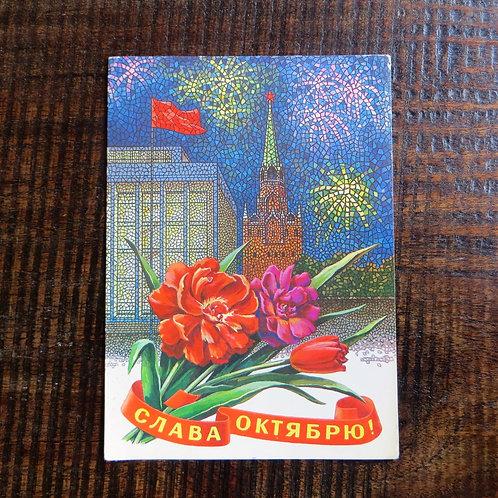 Postcard Soviet Russia October Revolution 1981