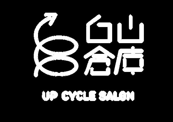 白山倉庫 UP CYCLE SALON