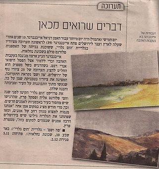 Espace 10 tour art gallery in jerusalem Israel