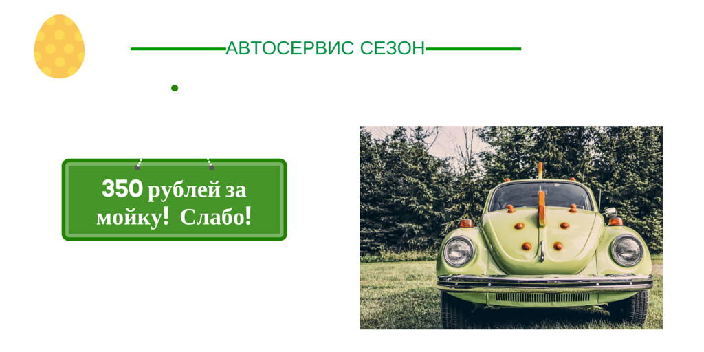 Автомойка автомобиля