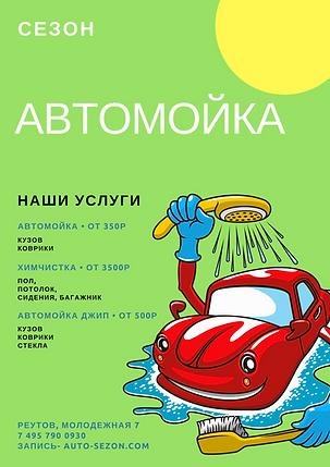 Light Blue Cute Car Cartoon Car Wash Pos