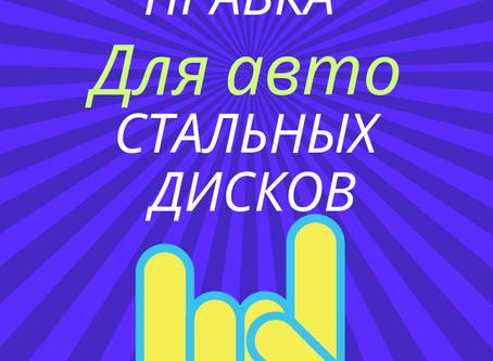 Выправим Ваш стальной диск за 5 сек)))