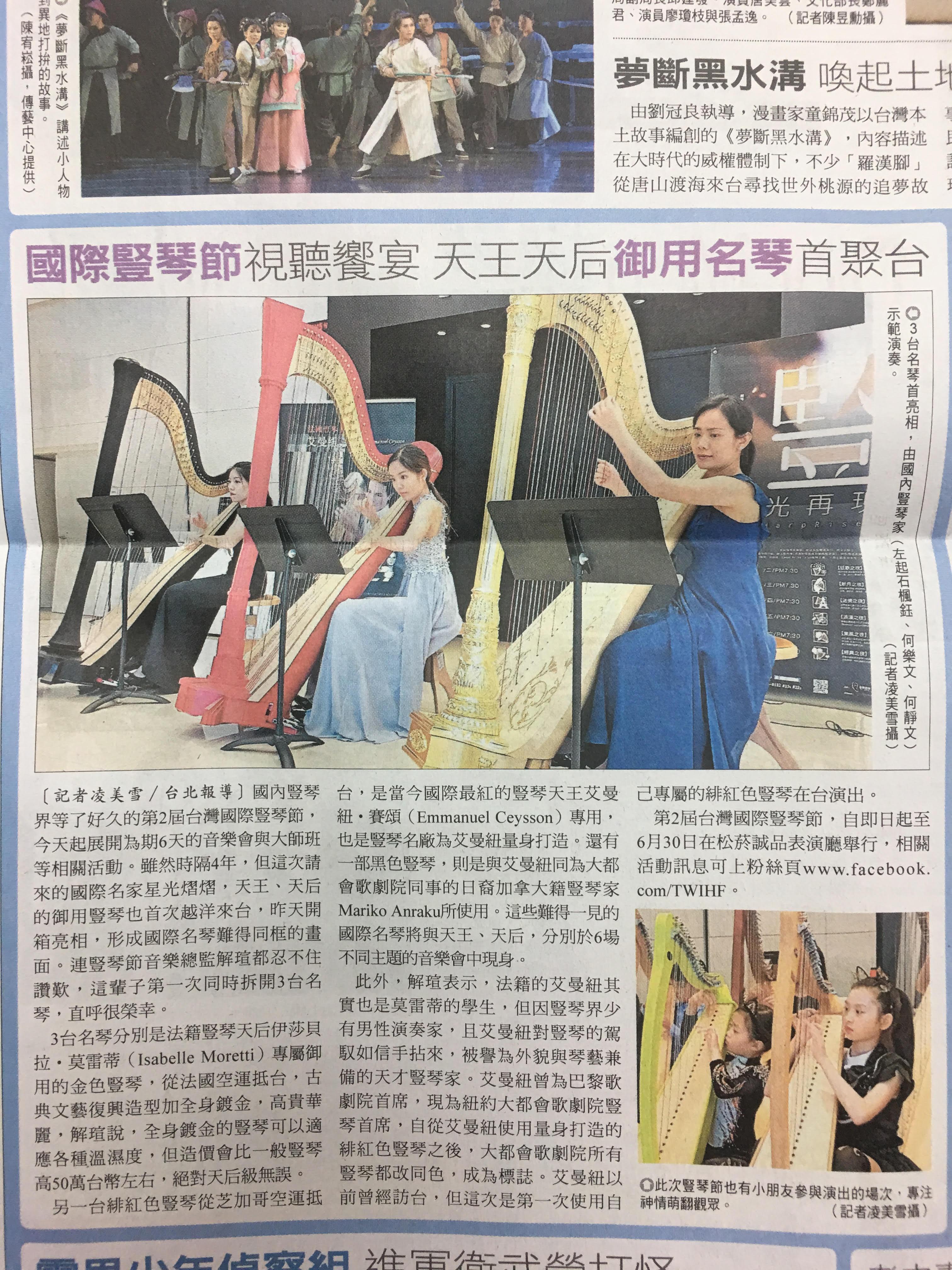 台灣國際豎琴節 開幕記者會