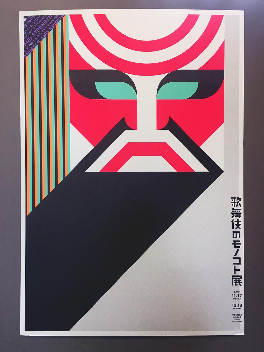 Eating Kabuki with your fingers, Dentsu for Sochiku Minami-za D&AD 2018
