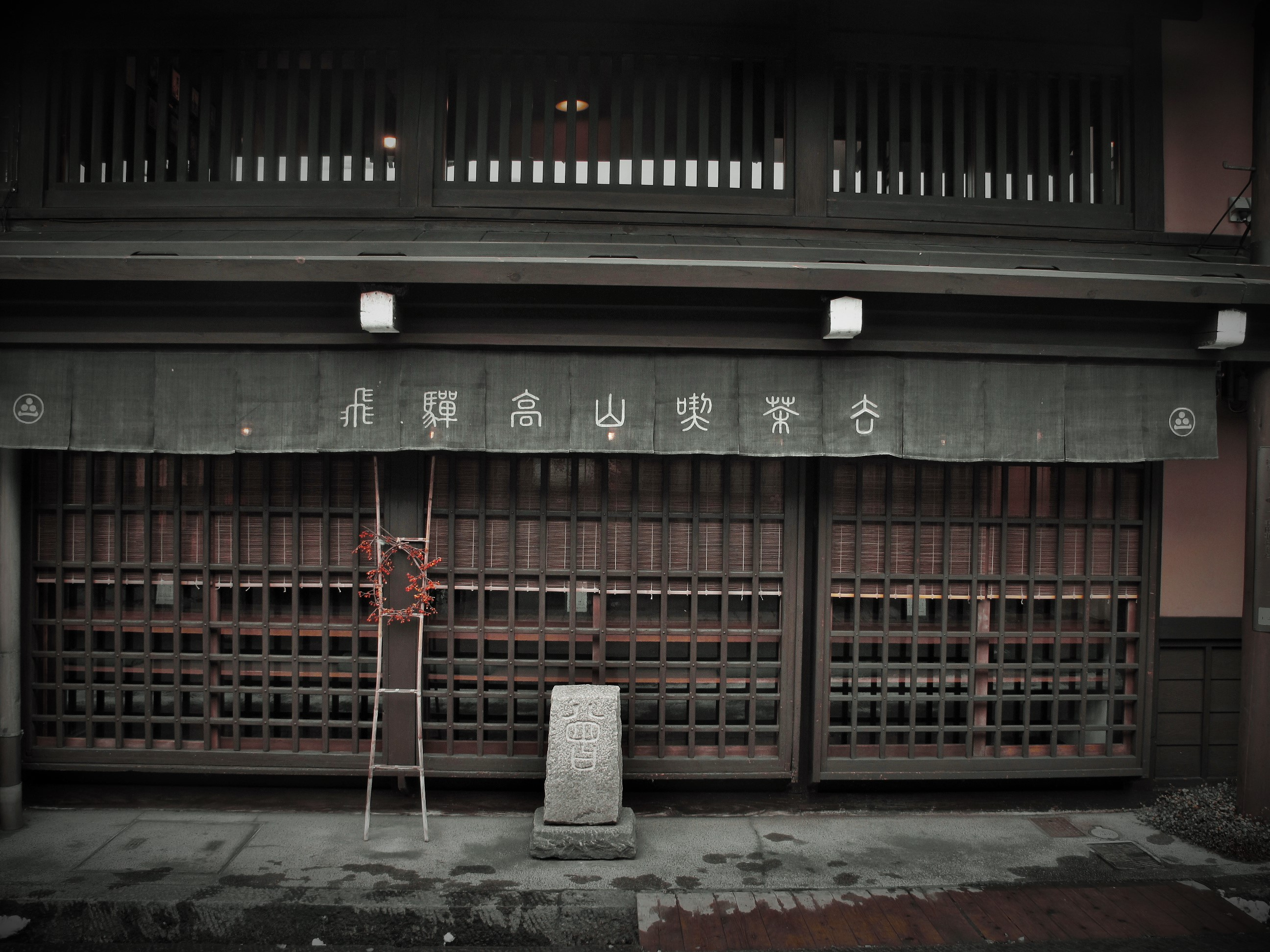 老舗前 some traditional old shop