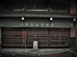 老舗前 some traditional old shop