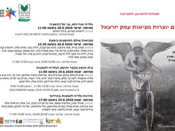 Curatorial project in Jezreel Valley