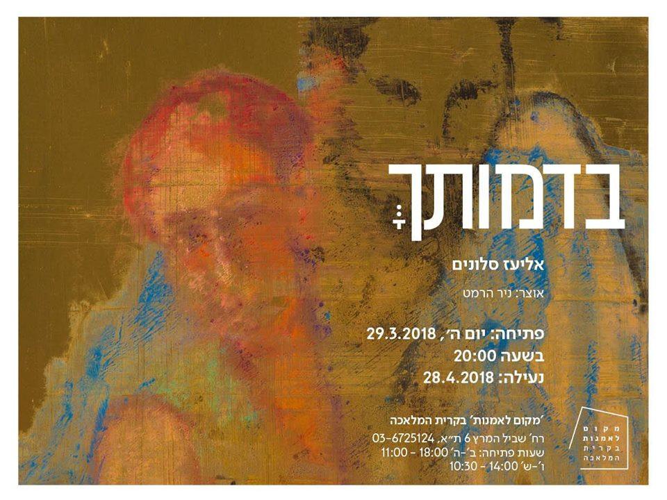Eliaz Slonim Solo Show Artspace 2018 Tel Aviv